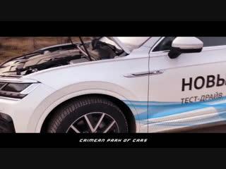 CPC - Новый Volkswagen Touareg