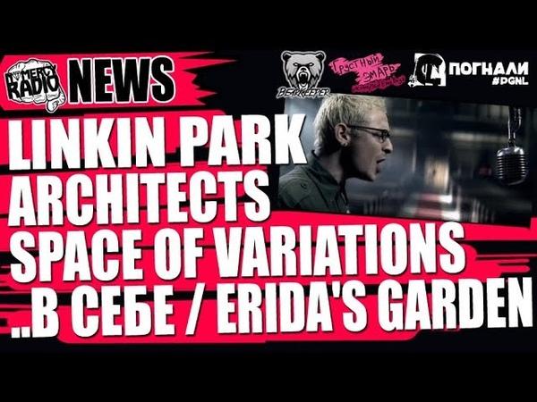 NOMERCY RADIO NEWS | LINKIN PARK | Architects | SPACE OF VARIATIONS | ..В СЕБЕ | Erida's Garden