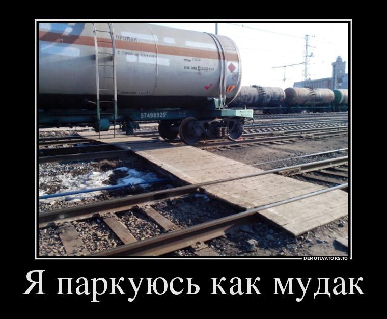 Картинки железная дорога с приколами, фотошопе