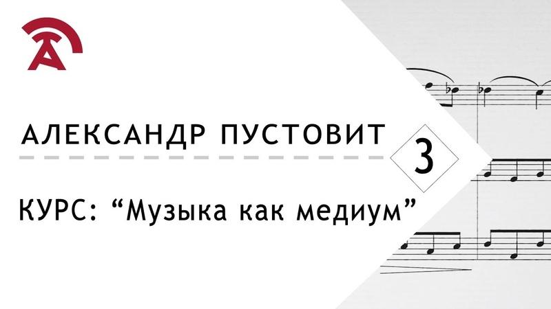 Музыка как медиум 3/8, Йозеф Гайдн, Александр Пустовит
