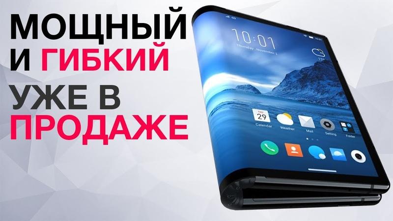 Первый гибкий смартфон уже в продаже Двухэкранный смартфон от Nubia Honor Magic 2 и другие новости