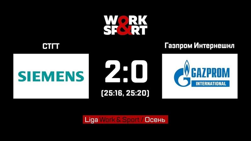 СТГТ - Газпром интернешнл 2:0 (25:16, 25:20)