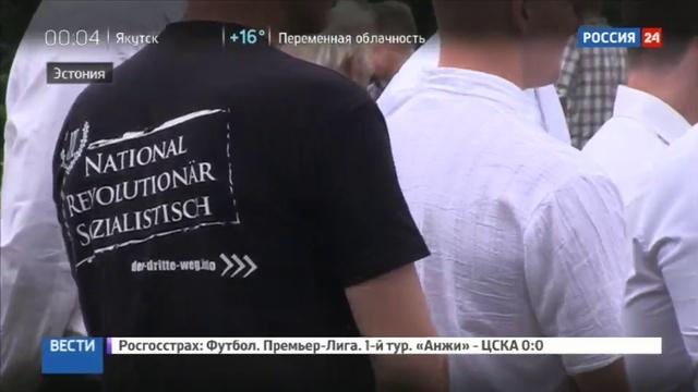 Новости на Россия 24 • Бывшие фашисты отметили годовщину своего поражения в Таллинской операции