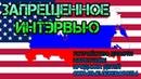 Запрещенное интервью про устройство власти в России, про экспорт детей, наркотики, внешнее управлени