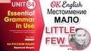 Unit 84 Как по-английски МАЛО FEW и LITTLE OK English Elementary