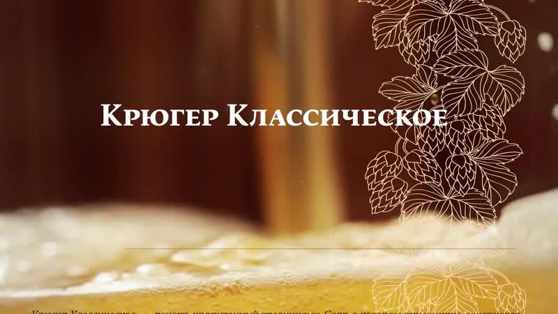 Крюгер классическое (Томское Пиво)