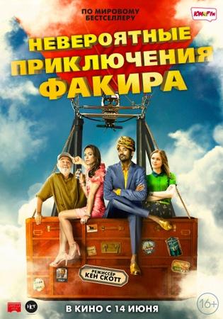 Невероятные приключения Факира (2018) — КиноПоиск » Freewka.com - Смотреть онлайн в хорощем качестве