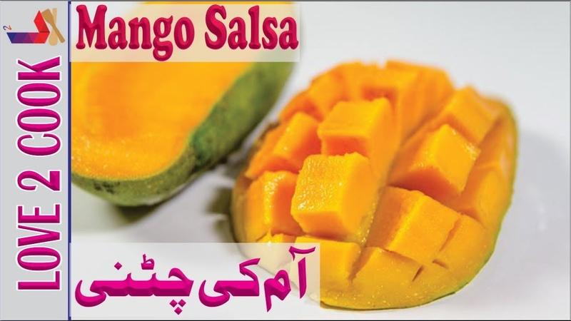 Easy Mango Chutney Recipe-Chutney Recipes Indian In Urdu Hindi 2019