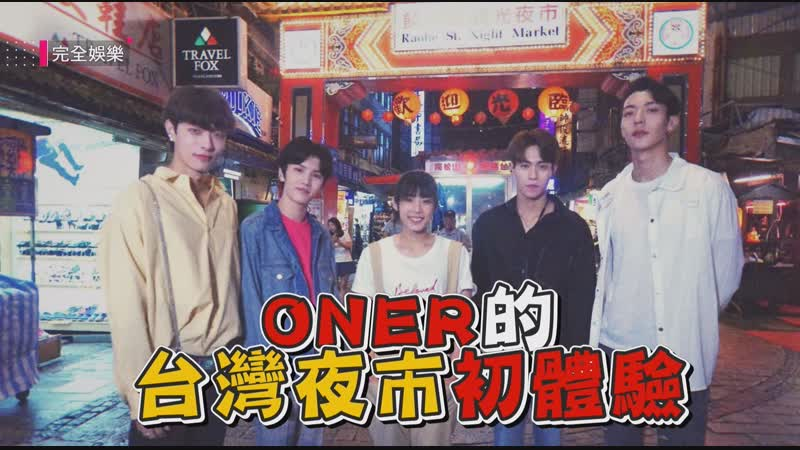 [181025] ONER x ShowBiz. Прогулка по ночному рынку в Тайбэе.