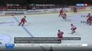 Новости на Россия 24 Российские хоккеисты выиграли первый этап Евротура