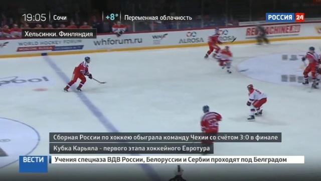 Новости на Россия 24 • Российские хоккеисты выиграли первый этап Евротура » Freewka.com - Смотреть онлайн в хорощем качестве