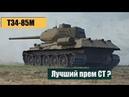 Т 34-85м МАСТЕР - ОСНОВНОЙ КАЛИБР - ВОИН ЖЕНСКИЙ ЭКИПАЖ 4 ПЕРКА