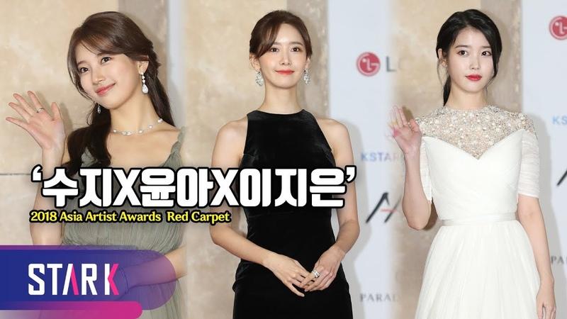 레드카펫의 여신들 '윤아X수지X이지은' (Yoona·Su ji·IU, 2018 Asia Artist Awards Red Carpet)