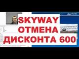 SKYWAY Дисконт 600 заканчивается по истечении 13 этапа развития. (неофициальная информация).
