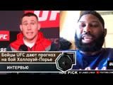 Бойцы UFC дают прогноз на бой Холлоуэй-Порье | FightSpace