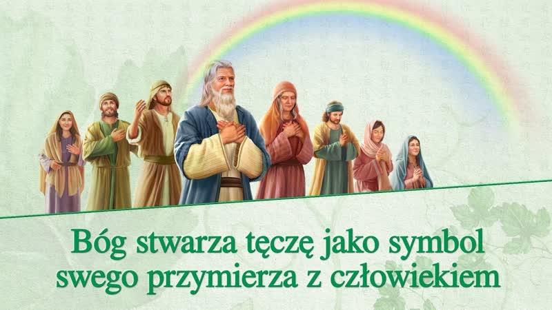 """Słowo Ducha Świętego """"Boże Dzieło, Boże Usposobienie i Sam Bóg (I)"""" (Część czwarta)"""
