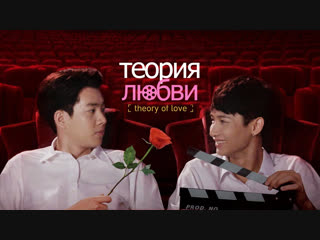 [FSG Libertas] [Trailer] Theory Of Love / Теория любви / Теория флирта с тобой [рус.саб]