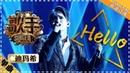 迪玛希 Dimash《Hello》 - 单曲纯享《歌手2018》EP14 Singer 2018【歌手官方频道】