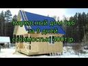 Каркасный дом 6х6 за 9 дней стоимостью 400т.р. Екатеринбург