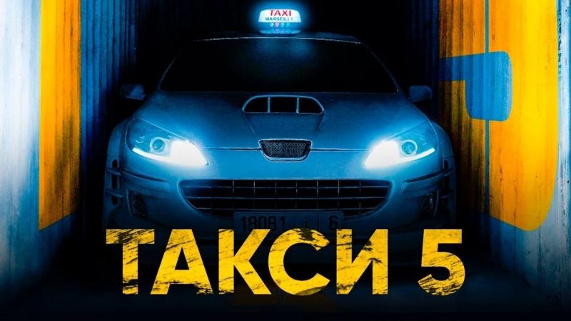 Такси5(2018)