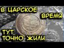 Коп монет, поиск с металлоискателем видео отчет находок 2018