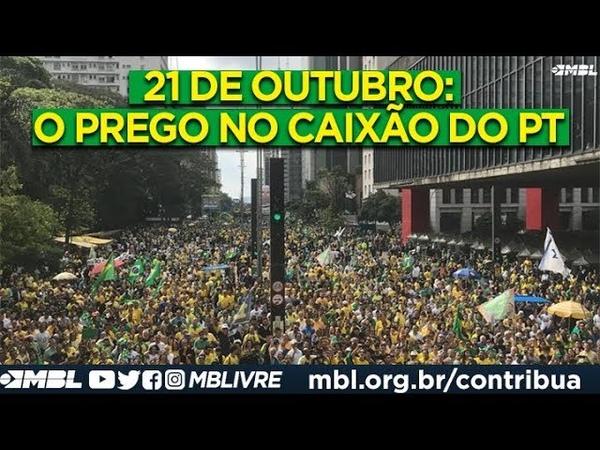21 DE OUTUBRO O PREGO NO CAIXÃO DO PT