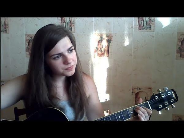 Анастасия Башилова - одинокий голубь (cover)