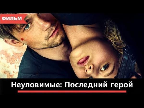 Неуловимые: Последний герой 2015 🎬 Фильм Смотреть 🎞Онлайн. Приключения,Криминал. 📽 Enjoy Movies