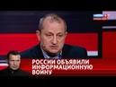Информационное противостояние США и РФ Вечер с Владимиром Соловьевым от 13 12 18