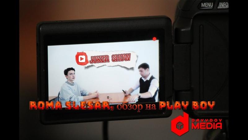 Roma Slesar обзор на Play Boy