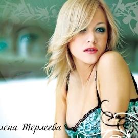 Елена Терлеева альбом Люби меня