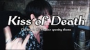 Darling in the Franxx op (달링 인 더 프랑키스 op) - kiss of death II cover by RU
