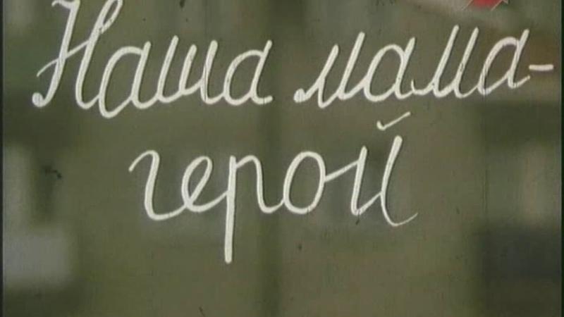 1989г Наша мама - герой. О Герое Социалистического Труда. Док. фильм СССР.