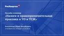 ✅ Онлайн-семинар «Налоги и правоприменительная практика в УО и ТСЖ»
