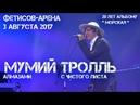 Мумий Тролль Алмазами С чистого листа альбому Морская 20 лет