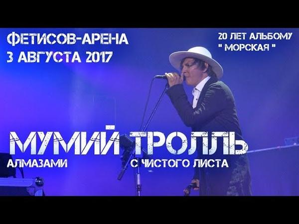 Мумий Тролль - Алмазами,С чистого листа (альбому Морская 20 лет).