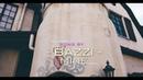 Bazzi - Mine | choreography by Johny D