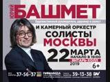 Юрий Башмет и камерный оркестр Солисты Москвы