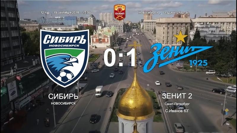 Сибирь - Зенит-2 - 0:1. Олимп-Первенство ФНЛ-2018/19. 12-й тур