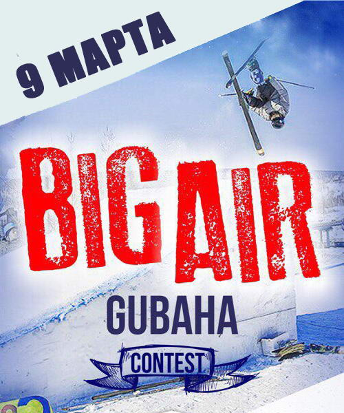 Губаха Big Air Contest 2019