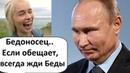 КАК ПУТИН РОССИЯН ПЕРЕХИТРИЛ!! НИКАКИХ ИНВЕСТИЦИЙ В РОССИЮ НЕТ