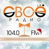 Своё Радио 104,0FM