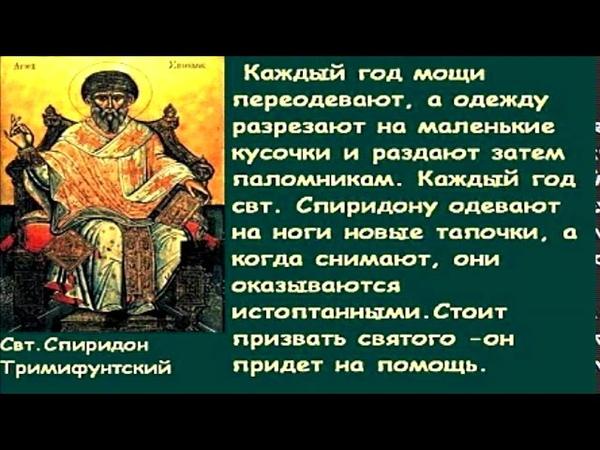 Молитва святителю Спиридону о здоровье и материальном благополучии