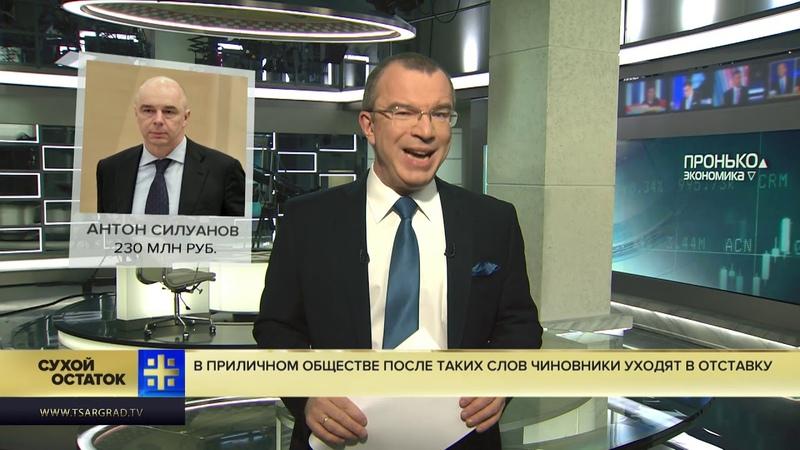 Юрий Пронько В приличном обществе после таких слов чиновники уходят в отставку