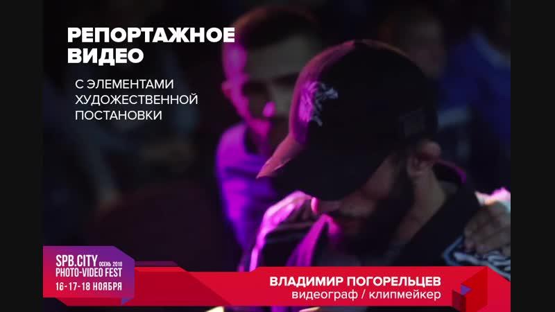 Владимир Погорельцев спикер Фестиваля фото и видеографии SPB. CityPhotoFest