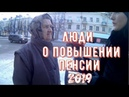 ЛЮДИ О ПОВЫШЕНИИ ПЕНСИЙ 2019. НИЖНИЙ ТАГИЛ. ОПРОС.
