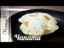 Чапати индийская лепёшка бездрожжевой хлеб