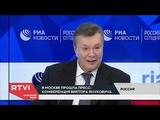 Агент ГРУ Янукович на конференции в Москве меня обманули как лоха, предали, приговорили к 13 годам