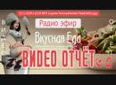 VIDEO FHD ОТЧЁТ ВКУСНАЯ ЕДА RaidCall 73337 12.11.18