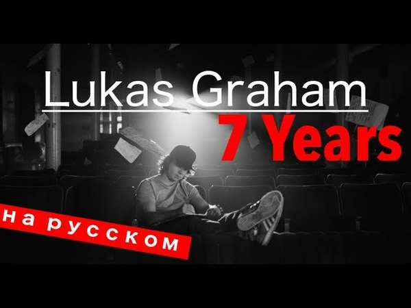 Lukas Graham - 7 Years (Cover in Russian\Кавер, перевод на русском) - Bunny Roy